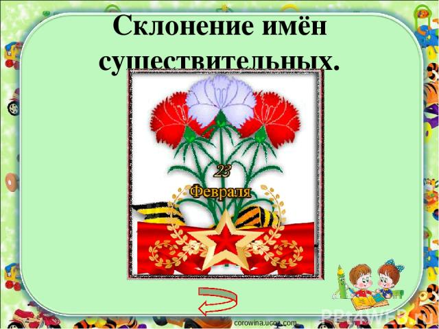 Склонение имён существительных. corowina.ucoz.com