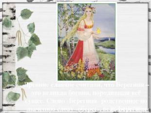 Древние славяне считали, что Берегиня – это великая богиня, породившая всё сущее