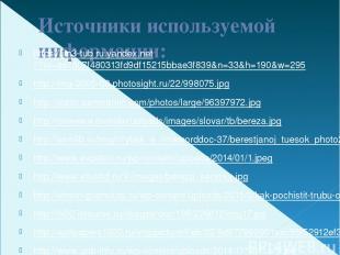 Источники используемой информации: https://im3-tub ru.yandex.net/i?id=dd7507f480
