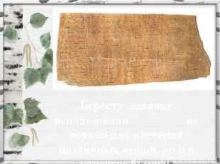 Бересту славяне использовали не только для плетения различных вещей, но и в каче
