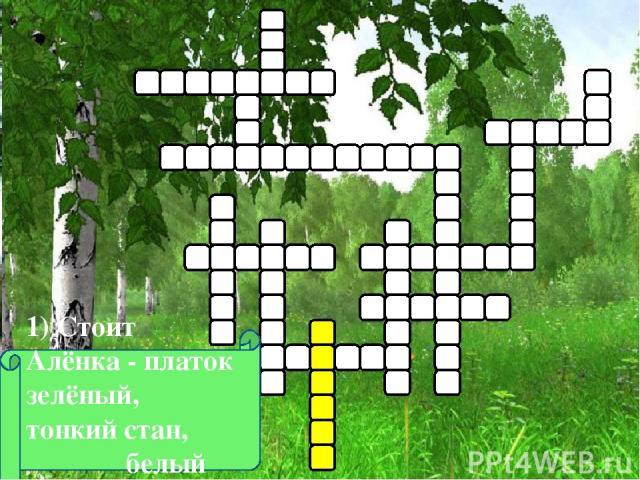 1) Стоит Алёнка - платок зелёный, тонкий стан, белый сарафан.