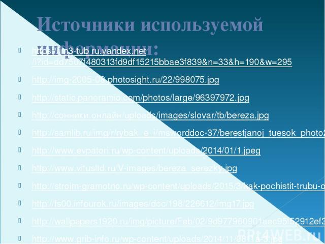 Источники используемой информации: https://im3-tub ru.yandex.net/i?id=dd7507f480313fd9df15215bbae3f839&n=33&h=190&w=295 http://img-2005-08.photosight.ru/22/998075.jpg http://static.panoramio.com/photos/large/96397972.jpg http://сонники.онлайн/upload…