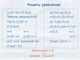 Решить уравнение (х-5)4-3(х-5)2-4=0 2х3-5х2-2х+5=0 2sin2x+sinx-1=0 х2(2х-5)-(2х-