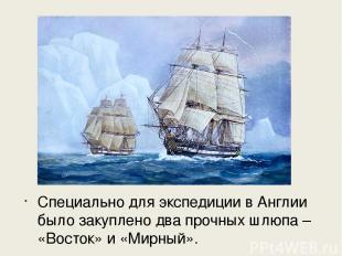 Специально для экспедиции в Англии было закуплено два прочных шлюпа – «Восток» и