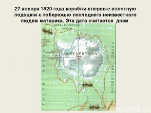 27 января 1820 года корабли впервые вплотную подошли к побережью последнего неиз