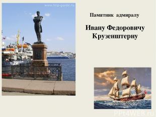 Памятник адмиралу Ивану Федоровичу Крузенштерну