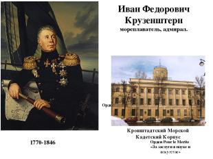 1770-1846 Орден Святого Георгия Иван Федорович Крузенштерн мореплаватель, адмира