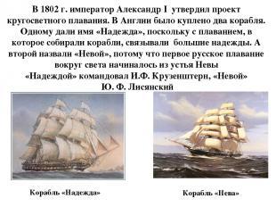 Корабль «Надежда» В 1802 г. император Александр I утвердил проект кругосветного