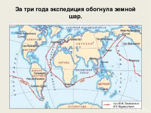 За три года экспедиция обогнула земной шар.