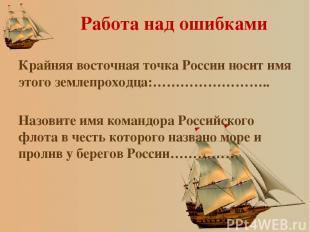 Работа над ошибками Крайняя восточная точка России носит имя этого землепроходца