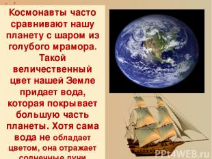 Космонавты часто сравнивают нашу планету с шаром из голубого мрамора. Такой вели