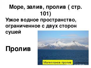 Море, залив, пролив ( стр. 101) Узкое водное пространство, ограниченное с двух с