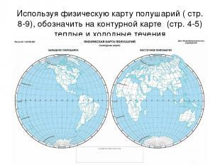 Используя физическую карту полушарий ( стр. 8-9), обозначить на контурной карте