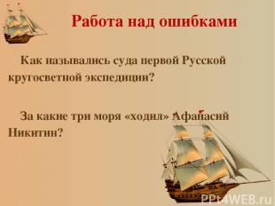 Работа над ошибками Как назывались суда первой Русской кругосветной экспедиции?