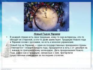 Новый Год на Украине Новый Год на Украине В каждой стране есть свои традиции, ко