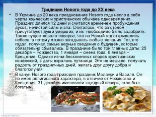 Традиции Нового года до XX века Традиции Нового года до XX века В Украине до 20