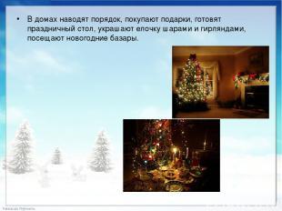 В домах наводят порядок, покупают подарки, готовят праздничный стол, украшают ел