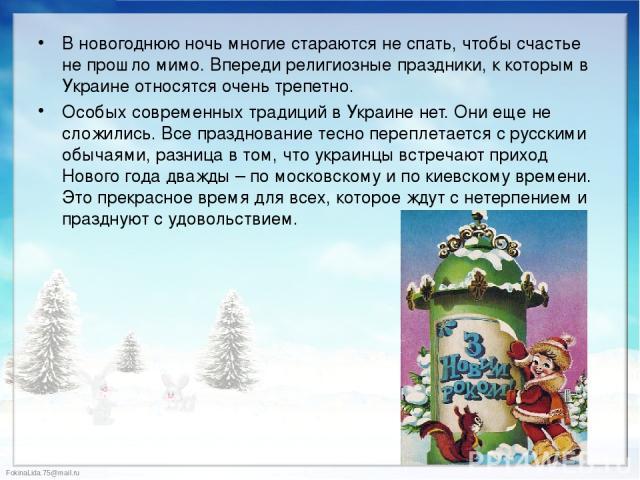 В новогоднюю ночь многие стараются не спать, чтобы счастье не прошло мимо. Впереди религиозные праздники, к которым в Украине относятся очень трепетно. В новогоднюю ночь многие стараются не спать, чтобы счастье не прошло мимо. Впереди религиозные пр…