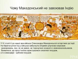 Чому Македонський не завоював Індію У IV столітті до нашої ери війська Олександр