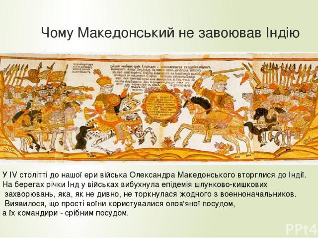 Чому Македонський не завоював Індію У IV столітті до нашої ери війська Олександра Македонського вторглися до Індії. На берегах річки Інд у військах вибухнула епідемія шлунково-кишкових захворювань, яка, як не дивно, не торкнулася жодного з военнонач…