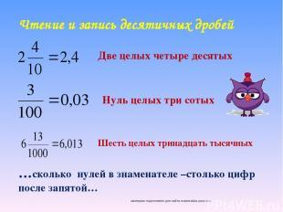 Чтение и запись десятичных дробей Две целых четыре десятых Нуль целых три сотых
