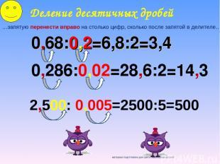 Деление десятичных дробей …запятую перенести вправо на столько цифр, сколько пос