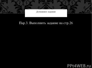 Пар.3. Выполнить задание на стр.26 Домашнее задание