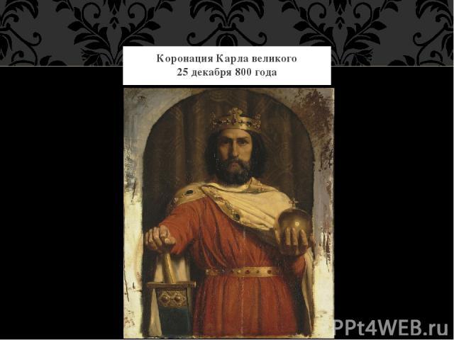 Коронация Карла великого 25 декабря 800 года