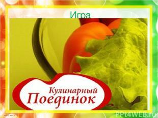 Игра scul32.ucoz.ru