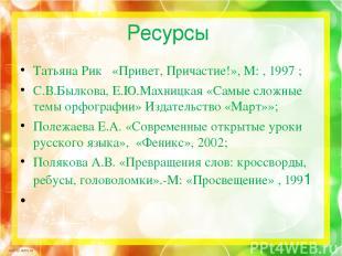 Ресурсы Татьяна Рик «Привет, Причастие!», М: , 1997 ; С.В.Былкова, Е.Ю.Махницкая