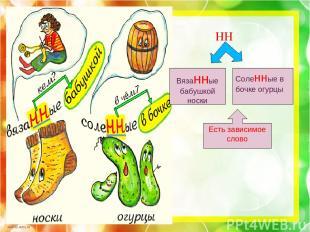 Вязанные бабушкой носки Соленные в бочке огурцы НН Есть зависимое слово scul32.u