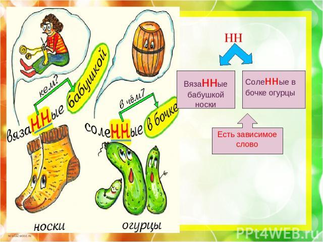 Вязанные бабушкой носки Соленные в бочке огурцы НН Есть зависимое слово scul32.ucoz.ru