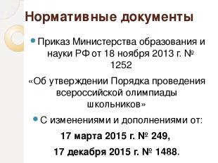 Нормативные документы Приказ Министерства образования и науки РФ от 18 ноября 20