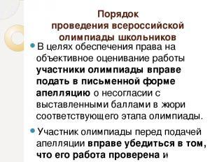Порядок проведения всероссийской олимпиады школьников В целях обеспечения права