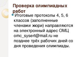 Проверка олимпиадных работ Итоговые протоколы 4, 5, 6 классов (заполненные члена