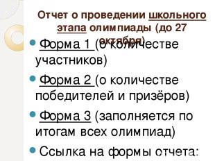 Отчет о проведении школьного этапа олимпиады (до 27 октября) Форма 1 (о количест