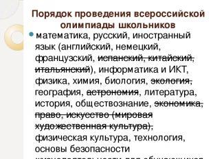 Порядок проведения всероссийской олимпиады школьников математика, русский, иност
