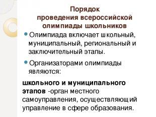 Порядок проведения всероссийской олимпиады школьников Олимпиада включает школьны