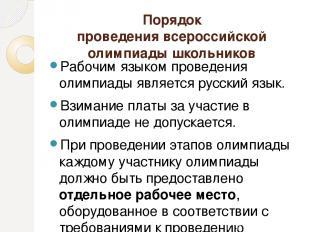 Порядок проведения всероссийской олимпиады школьников Рабочим языком проведения