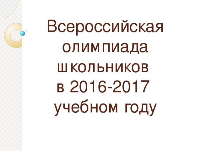 Всероссийская олимпиада школьников в 2016-2017 учебном году