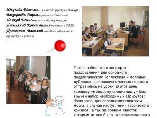 Юсупова Евгения– учитель русского языка; Вахрушева Дарья–учитель биологии; Немко