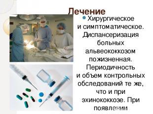 Лечение Хирургическое исимптоматическое. Диспансеризация больных альвеококкозом