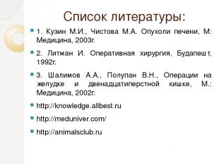 Список литературы: 1. Кузин М.И., Чистова М.А. Опухоли печени, М: Медицина, 2003