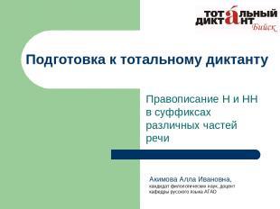 Подготовка к тотальному диктанту Правописание Н и НН в суффиксах различных часте