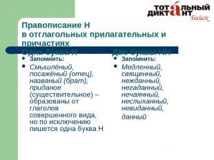 Правописание Н в отглагольных прилагательных и причастиях Одна буква Н Две буквы