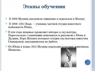 Этапы обучения В 1906 Мухиназакончила гимназиюи переехала в Москву. В 1909