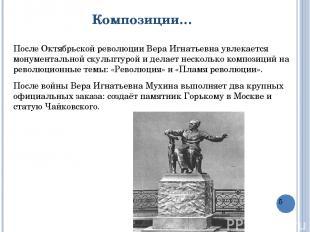 Композиции… После Октябрьской революции Вера Игнатьевна увлекается монументально