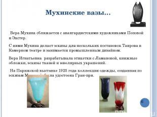 Мухинские вазы… Вера Мухинасближается с авангардистскими художниками Поповой и