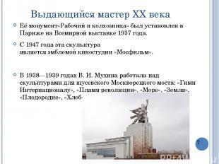 Выдающийся мастерXX века Еёмонумент«Рабочий и колхозница» был установлен в Пар