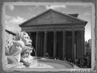 Типологически Пантеон не принадлежит к традиционным прямоугольным греко-римским